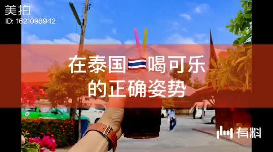 在泰国,怎么喝可乐最爽