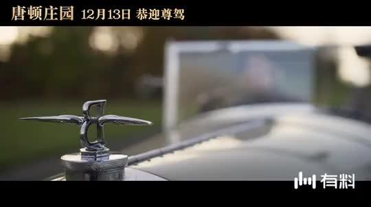 【唐顿庄园】定档预告
