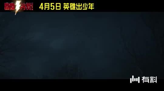 """【雷霆沙赞!】曝""""邪恶博士""""版预告"""