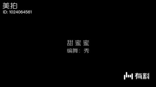 致敬经典《甜蜜蜜》编舞Lan