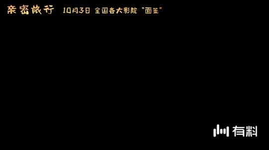 【亲密旅行】各地路演口碑特辑