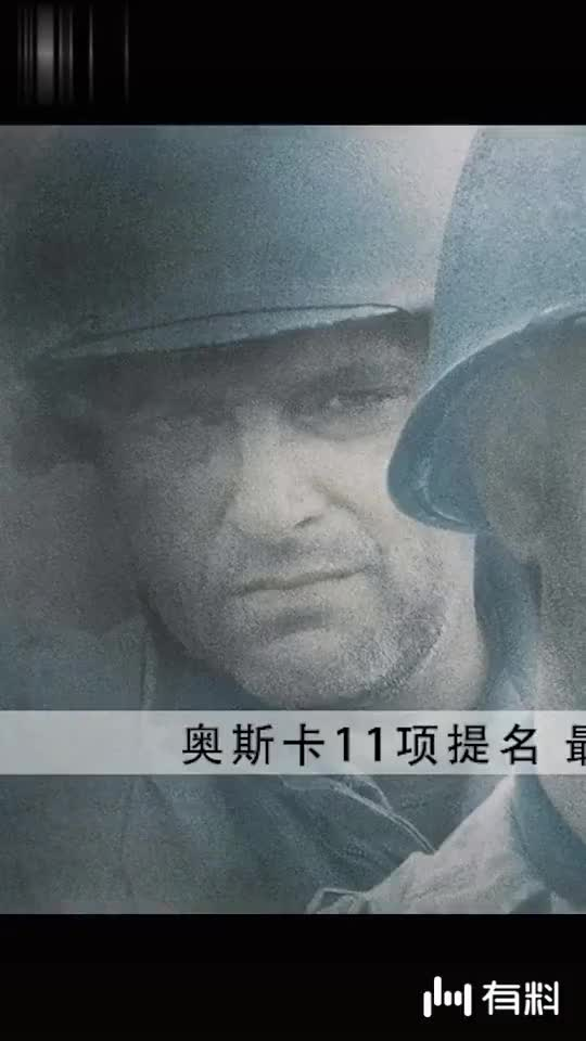 奥斯卡提名11项,最好的战争电影,时隔20年,我带你们看看。片名,《拯救大兵瑞恩》,喜欢的去看一看。