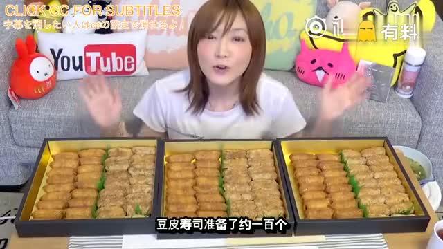 #木下,佑香#今天啊!豆皮寿司105个.