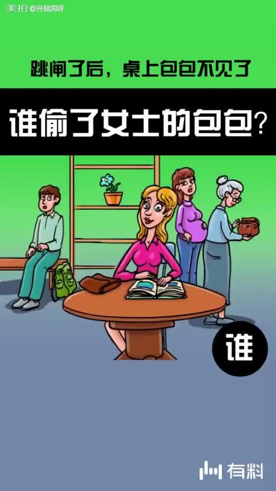会是谁偷了女士的包包?