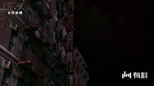 【黑衣人:全球追缉】8月16日上线