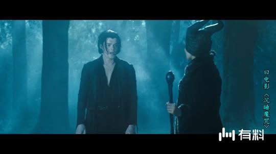 #电影迷的修养#精灵爱上人类小伙,结果被割掉翅膀,迪士尼暗黑童话《沉睡魔咒》