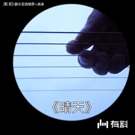 《晴天》吉他指弹震动的琴弦系列4