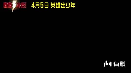 """【雷霆沙赞! 】""""中二男团""""版人物特辑"""