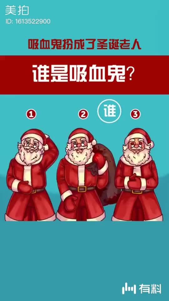 圣诞推理游戏:ABC谁是吸血鬼?