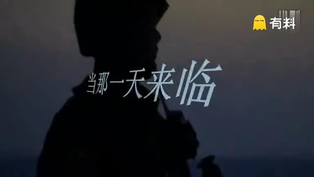 中国军歌 《当那一天来临》。