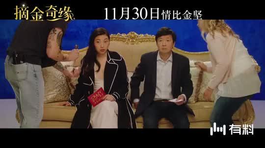 《摘金奇缘》演员专访花絮