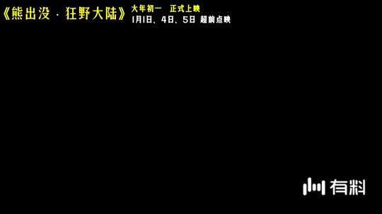 【熊出没·狂野大陆】R1SE男团联手熊强组合