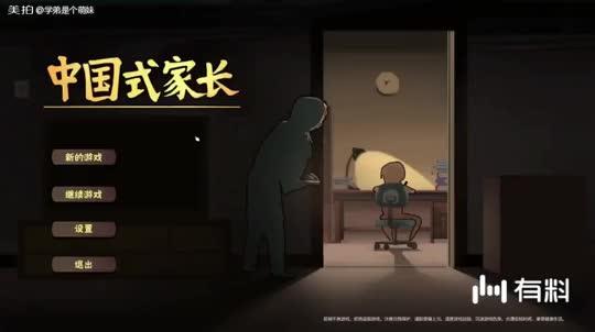 中国式家长一个超好玩的养成类游戏!!