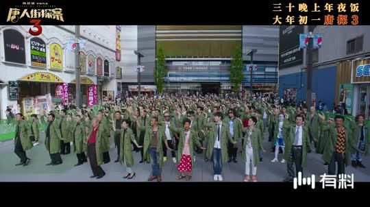 【唐人街探案3】主题曲MV