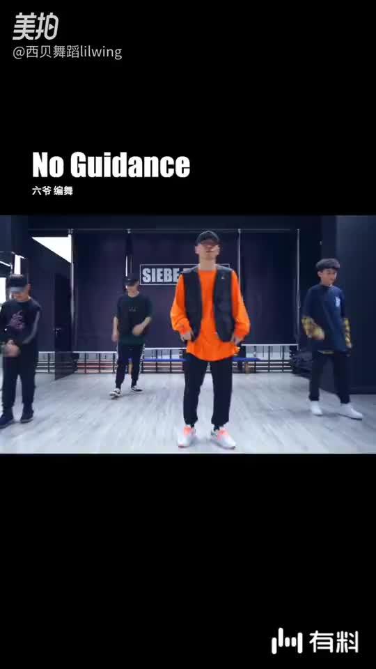 六爷编舞-No guidance
