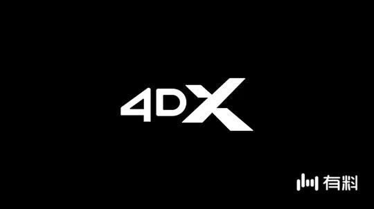 【终结者:黑暗命运】4DX动感特效观影