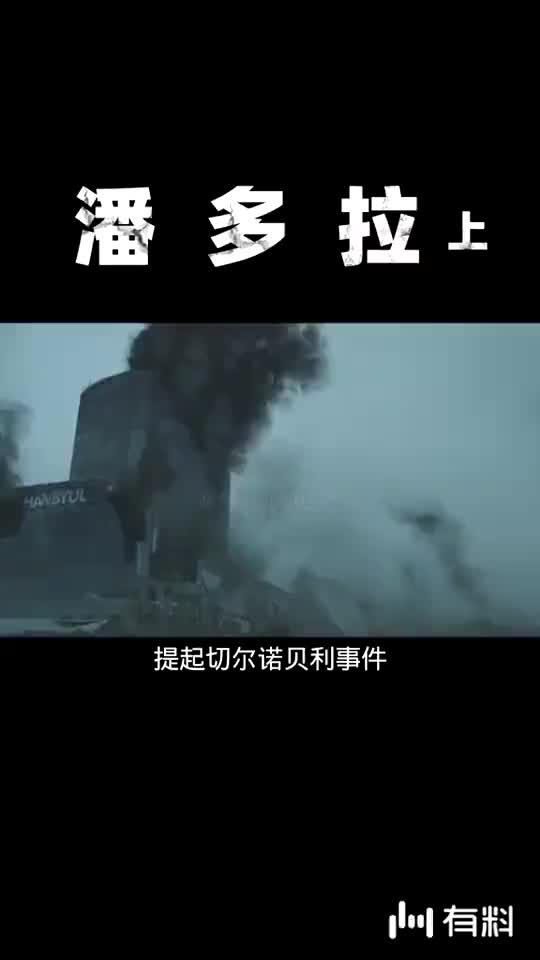 韩国影视上最成功的,灾难电影之一,甚比【 切尔诺贝利】的世界还原。
