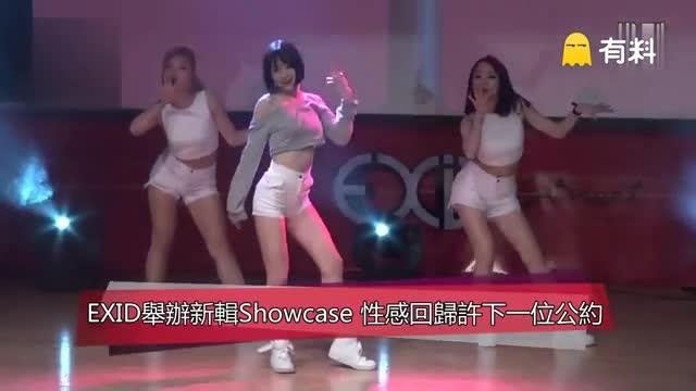 160601 韩国女子组合 EXID 回归 Showcase YES娱乐新闻报道