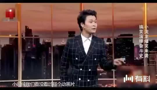#小沈龙爆笑来袭,搞笑演绎奋斗史#