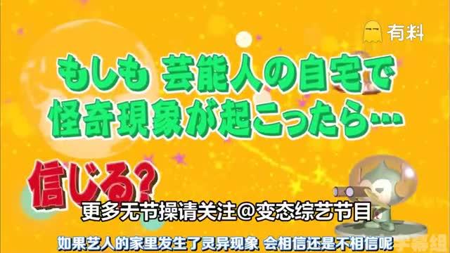 日本综艺节目,如果去艺人家里拜访时,发生了灵异事件,春香克里斯汀会如何应对