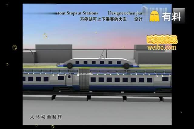 置顶据说,这是未来中国的高铁不停站列车……这设计真的太流弊了!!