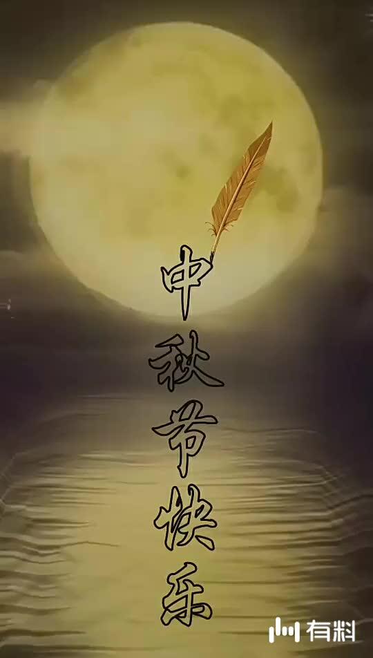 本人亲自祝迅雷的朋友们中秋节快乐