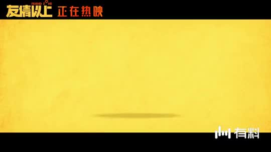 【友情以上】年度神级高能催泪片段