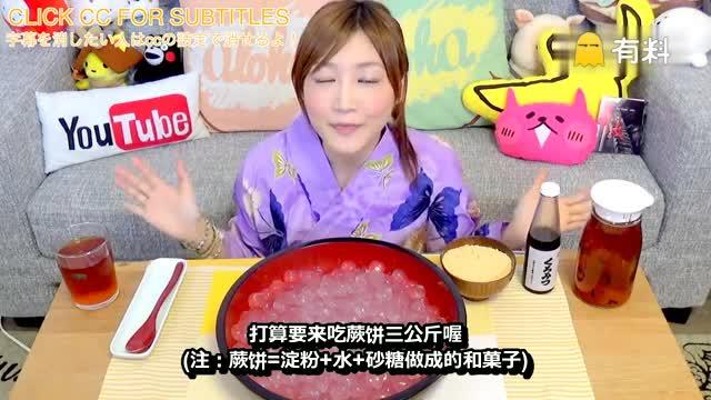 #木下,佑香#今天啊!吃蕨饼三公斤喔