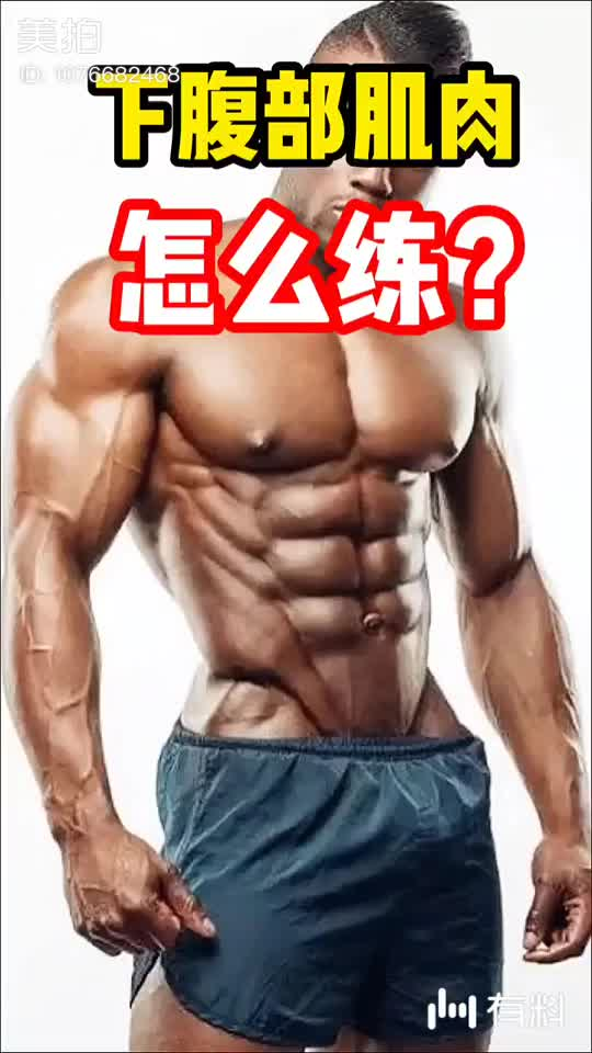 三个下腹部训练动作,教你打造强硬下腹肌!