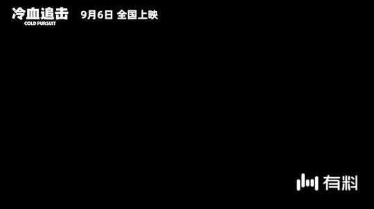 《冷血追击》终极预告,连姆·尼森激战黑帮,反套路复仇