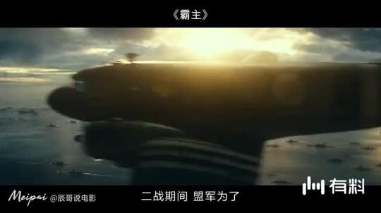 二战题材科幻惊悚电影《霸主》