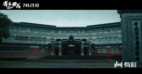 景甜主演【青禾男高】HD高清预告