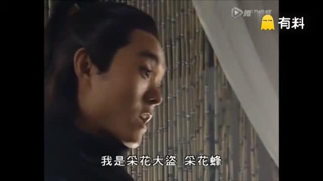 范冰冰(铁心兰)遇采花大盗小鱼儿英雄救美,并结为兄妹