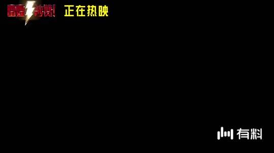 """【雷霆沙赞!】""""防弹少年""""竟出身海选 彩蛋过瘾"""