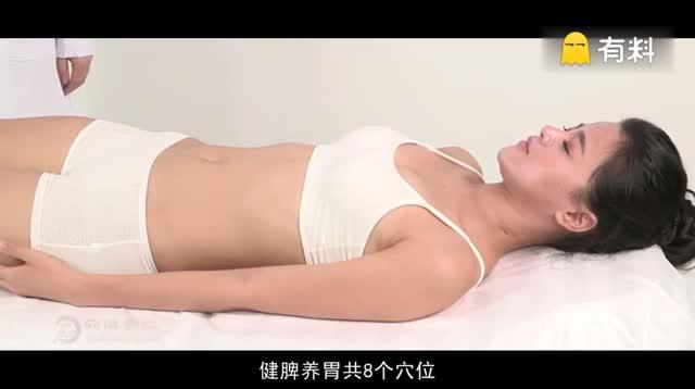 健脾养胃按摩疗法
