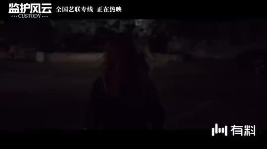 """【监护风云】""""意外来客""""原片片段"""