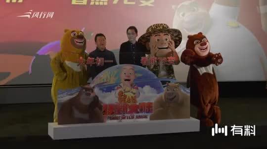《熊出没·狂野大陆》首映 有笑有泪燃爆春节档