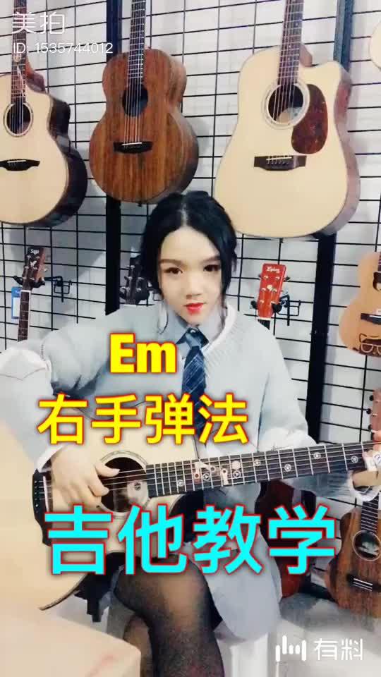 Em和弦 吉他教学 吉他教程