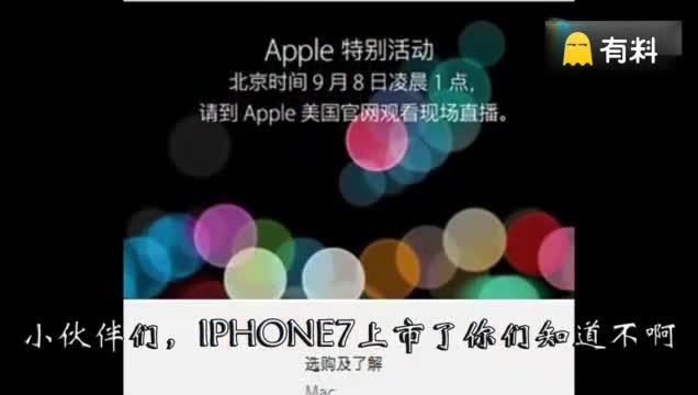 iphone7上市!背后的真相太心酸!