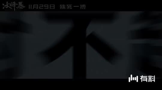 """【冰峰暴】""""另类致歉""""特辑"""
