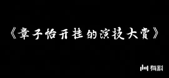 《演员的诞生》章子怡凭啥频频怼人?经典作品演技吊打流量小花!