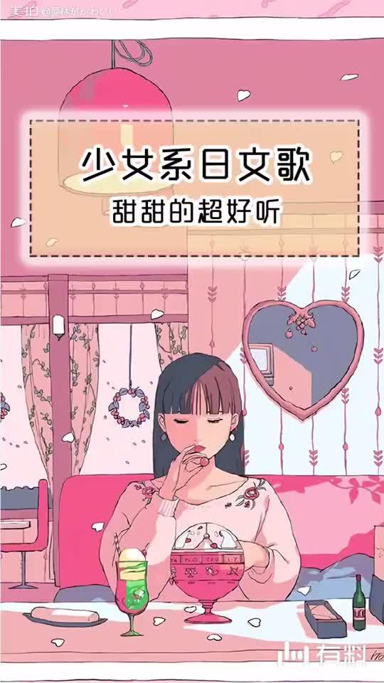 少女系日文歌超好听