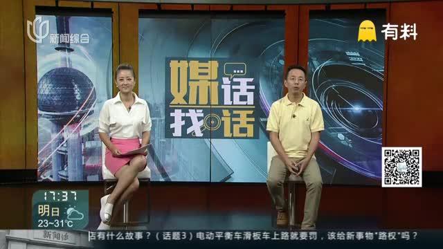 G20临近  上海严查入浙车辆