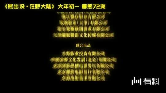 【熊出没·狂野大陆】快乐竞赛版预告片
