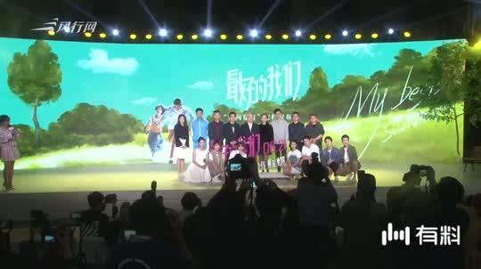 《最好的我们》定档06.21 陈飞宇何蓝逗甜力十足