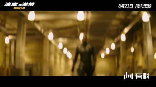 【速度与激情:特别行动】初次交锋片段