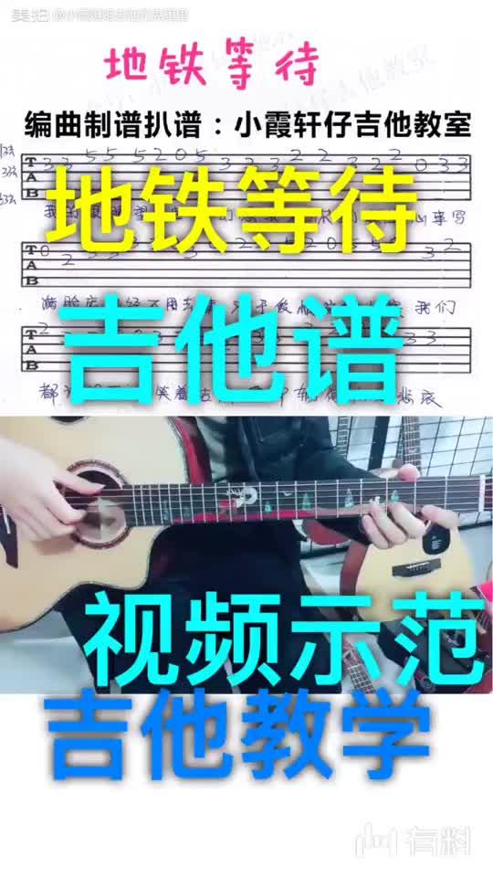地铁等待 吉他谱 吉他教学 视频示范