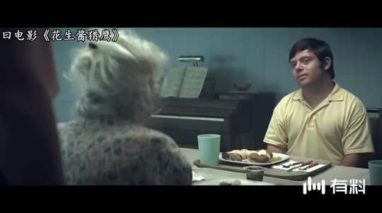 《花生酱猎鹰》对待缺陷人士最好的方式,就是把他当成正常人