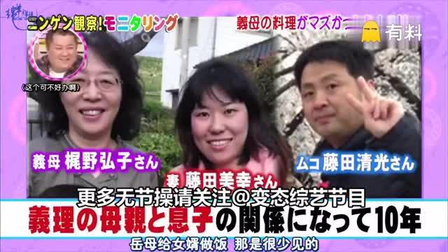 日本综艺节目,如果岳母大人亲手为女婿做的料理很难吃,女婿会怎么办