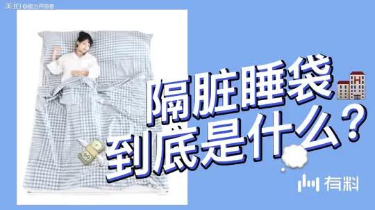 星级酒店不换床单?一体式隔脏睡袋了解下